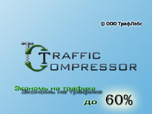 Программу Трафик Интернета